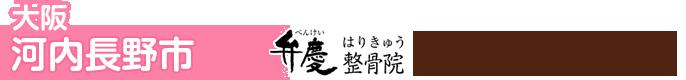 弁慶はりきゅう整骨院 大阪府河内長野市外環状線