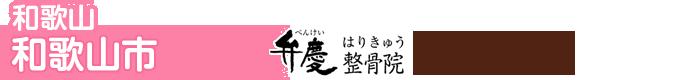 和歌山市 弁慶はりきゅう整骨院 国体道路 手平院