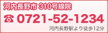 大阪府河内長野310号線院