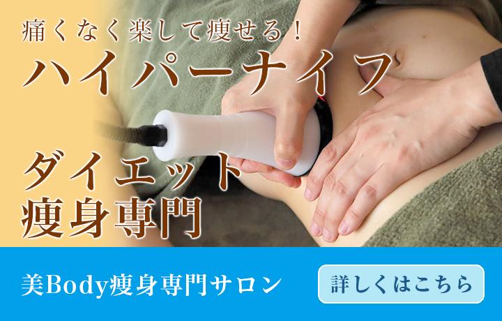 美Body痩身専門サロンMitsui