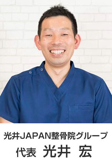 弁慶はりきゅう整骨院グループ 代表 光井宏