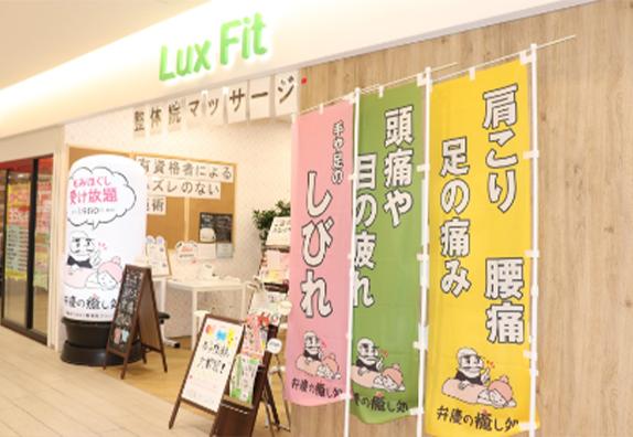 LuxFitトナリエ栂・美木多駅 弁慶の癒し処