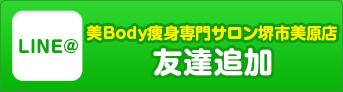 美Body痩身専門サロンMitsui 堺市美原院