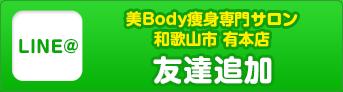 美Body痩身専門サロンMitsui 和歌山市有本院