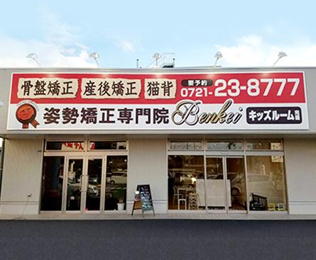 大阪府富田林市旧170号線院