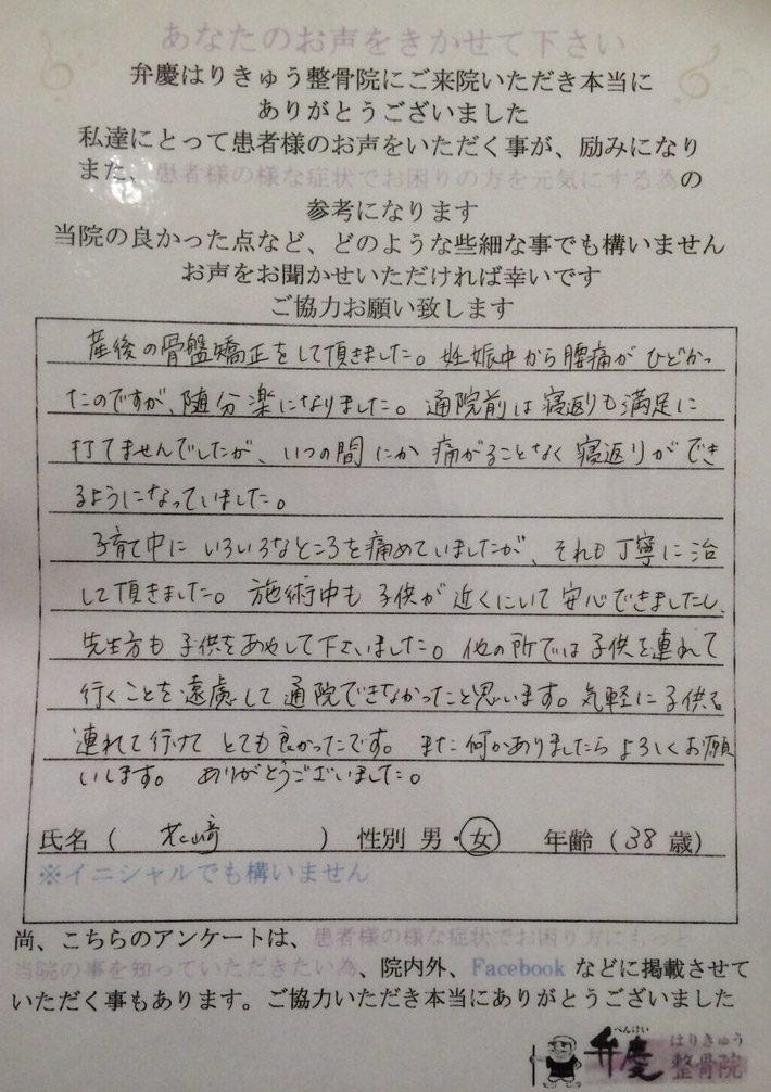 花崎様 女性 38歳