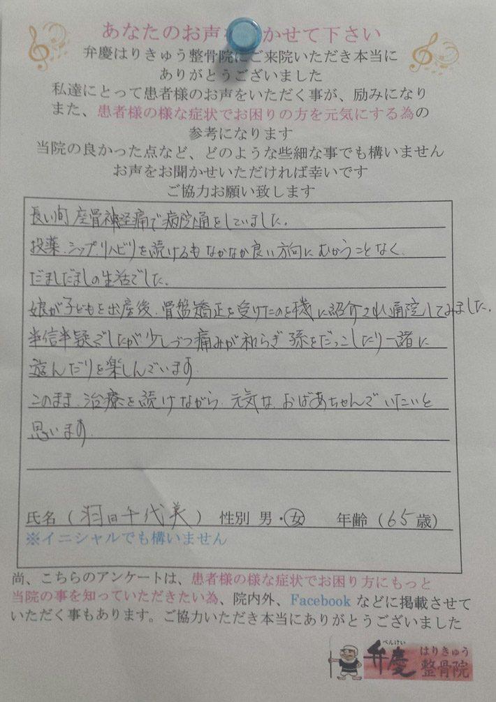 羽田 千代美様 女性 65歳