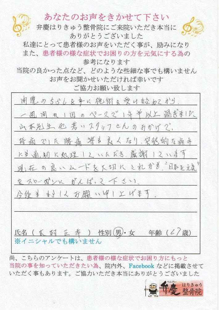木村 正幸様 男性 67歳