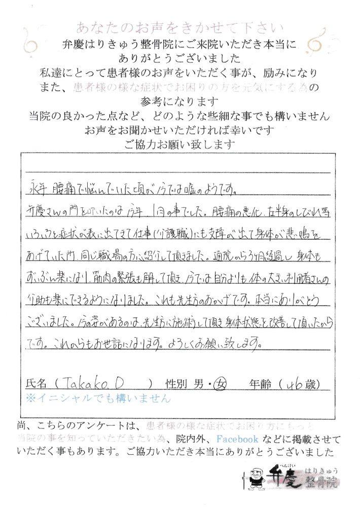 Takako.D様 女性 46歳