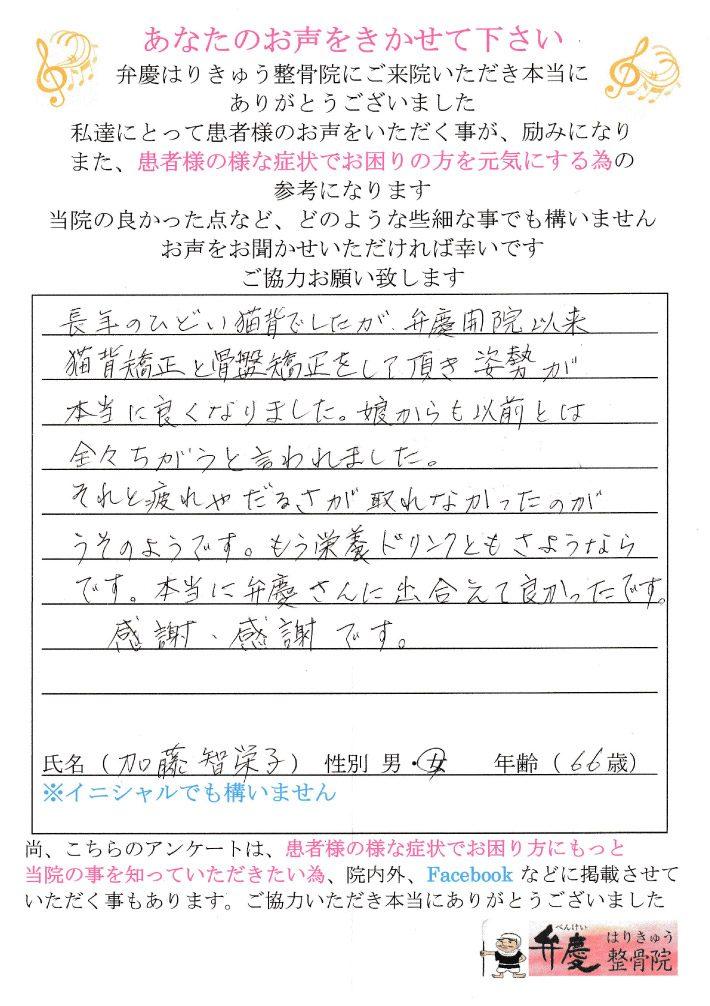 加藤 智栄子 女性 66歳