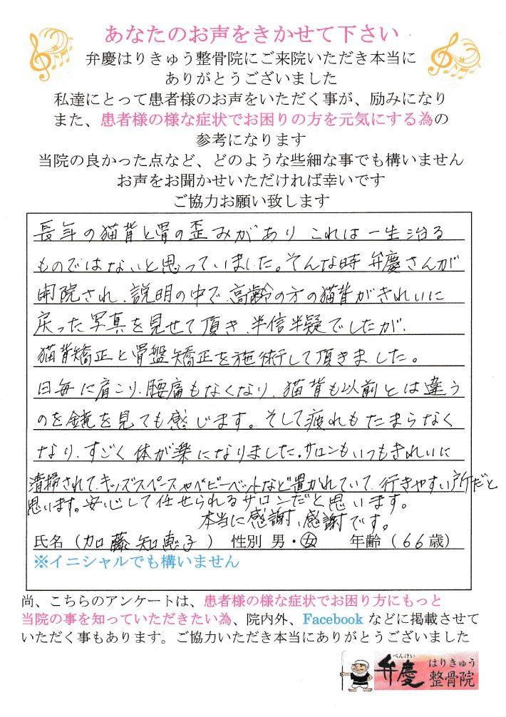 加藤 知恵子様 女性 66歳