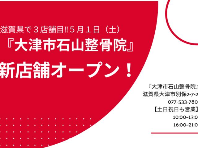 5月1日(土)滋賀県大津別保に新店舗オープン☆
