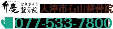077-533-7800